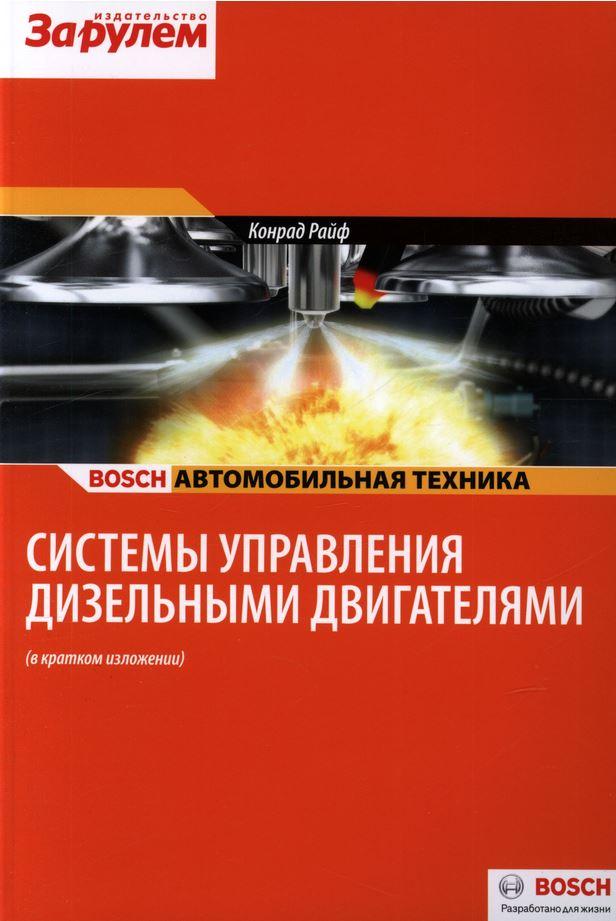 Книга Системы управления дизельными двигателями Bosch. Устройство. Работа. Регулировка
