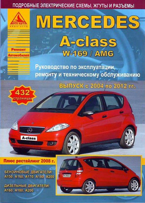 Книга MERCEDES BENZ A Класс (W169 / AMG) (Мерседес А класс 169 кузов) 2004-2012 бензин / дизель Пособие по ремонту
