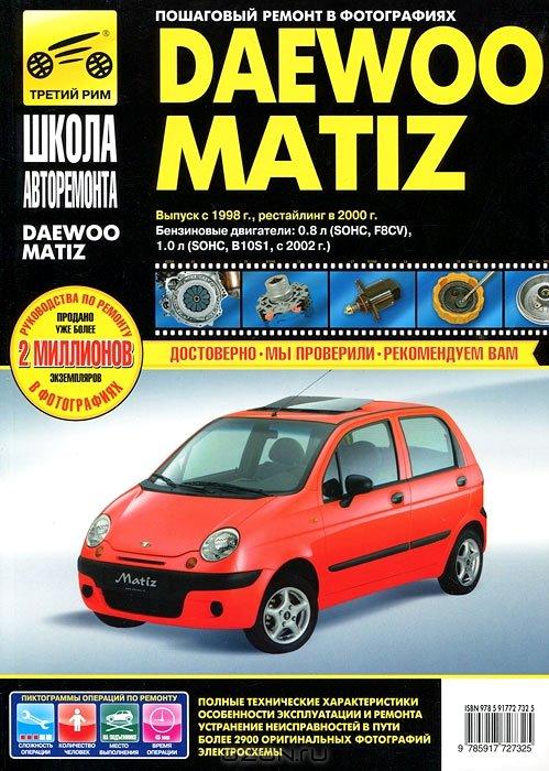 DAEWOO MATIZ с 1998 (рестайлинг 2000) бензин Книга по ремонту и эксплуатации