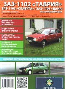 ЗАЗ 1102 ТАВРИЯ / 1103 СЛАВУТА / 1105 ДАНА бензин Пособие по ремонту и эксплуатации