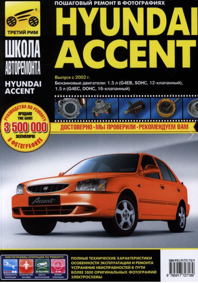 Книга HYUNDAI ACCENT (Хендай Акцент) с 2002 бензин Пособие по ремонту и эксплуатации в фотографиях