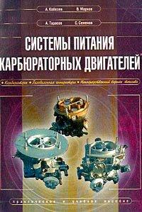 Системы питания карбюраторных двигателей