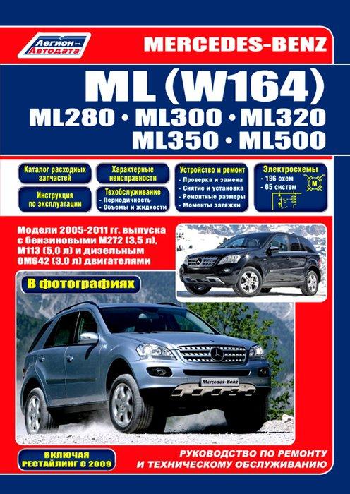Mercedes Benz ML класса (W164) 2005-2011 (рестайлинг 2009) бензин / дизель Пособие по ремонту и эксплуатации в фотографиях