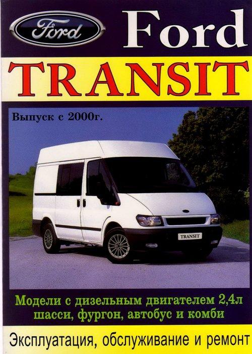 FORD TRANSIT с 2000 дизель 2,4 Пособие по ремонту и эксплуатации