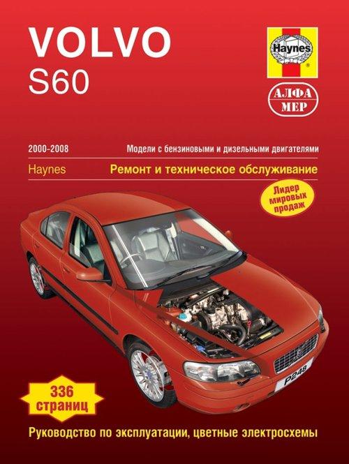 VOLVO S60 2000-2008 бензин / дизель Пособие по ремонту и техобслуживанию
