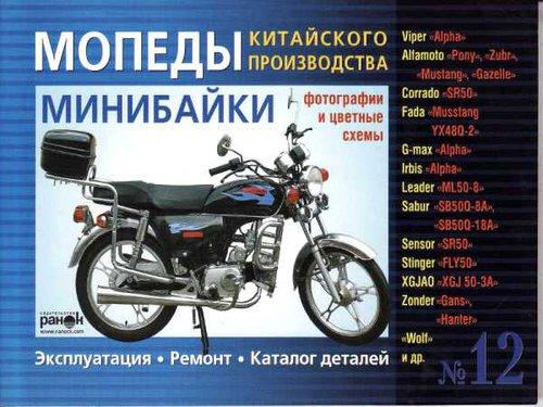 Мопеды и минибайки китайского производства №12 Ремонт + каталог деталей