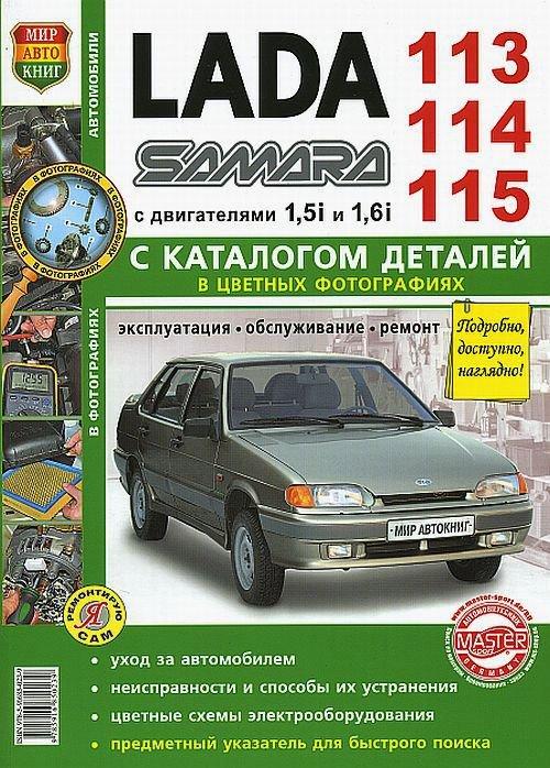 LADA SAMARA / ВАЗ 113-114-115 Пособие по ремонту в цветных фотографиях. Каталог деталей