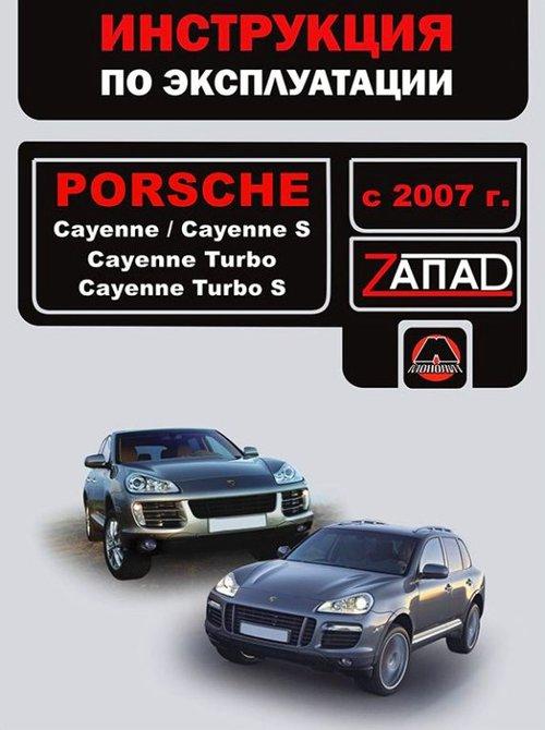 PORSCHE CAYENNE / CAYENNE S / CAYENNE TURBO / CAYENNE TURBO S с 2007 Пособие по эксплуатации и техническому обслуживанию