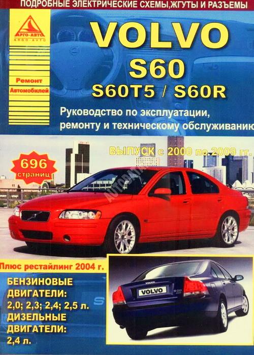Книга VOLVO S60 / S60T5 / S60R  (Вольво S60) 2000-2009 бензин / дизель Пособие по ремонту и эксплуатации