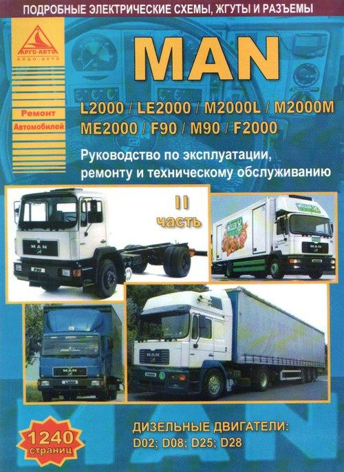 MAN M90 / M2000L / M2000M / ME2000 /L2000 / LE2000 / F90 /   F2000 Руководство по ремонту