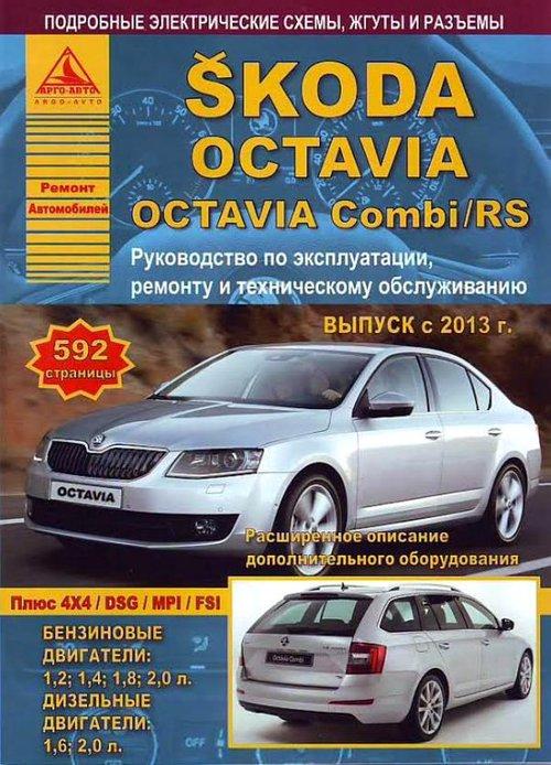 SKODA OCTAVIA / OCTAVIA COMBI / RS с 2013 бензин/дизель Руководство по ремонту и эксплуатации