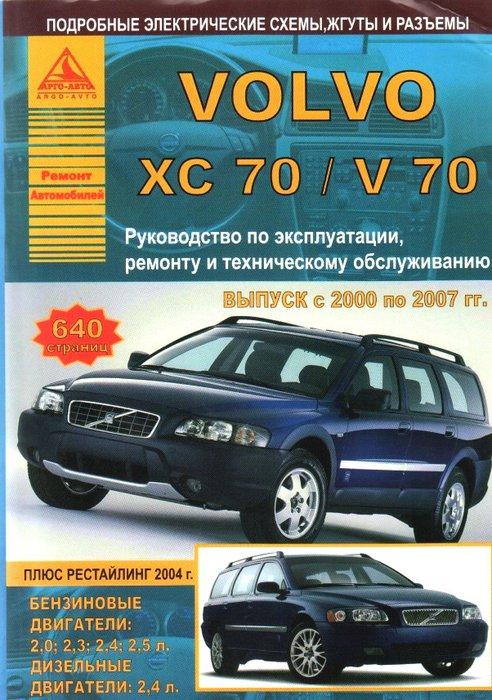 Книга VOLVO XC70 / V70 2000-2007 (Вольво ХС70) (рестайлинг 2004) бензин / дизель Пособие по ремонту и эксплуатации