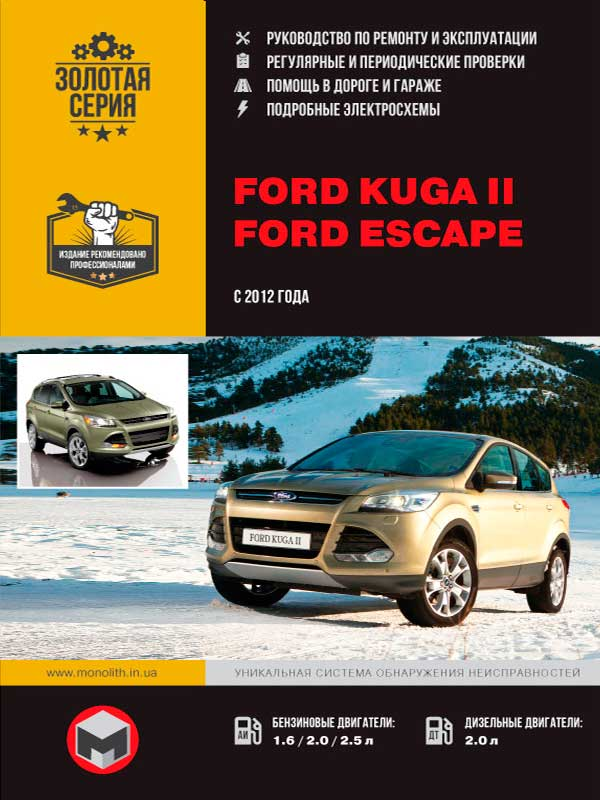 Книга FORD KUGA II (ФОРД КУГА 2) с 2012 бензин / дизель Руководство по ремонту и эксплуатации