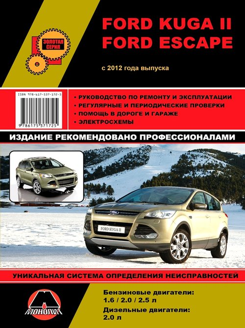 FORD KUGA II / FORD ESCAPE с 2012 бензин / дизель Пособие по ремонту и эксплуатации
