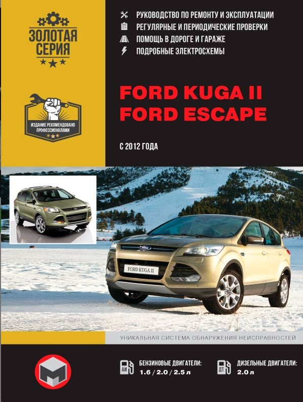 Книга FORD ESCAPE / FORD KUGA 2 (Форд Ескейп) с 2012 бензин / дизель Пособие по ремонту и эксплуатации