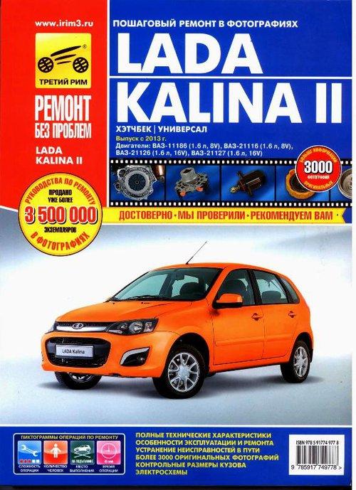 Инструкция ЛАДА КАЛИНА 2 LADA KALINA II с 2013 бензин хэтчбек / универсал Цветная книга по ремонту и эксплуатации