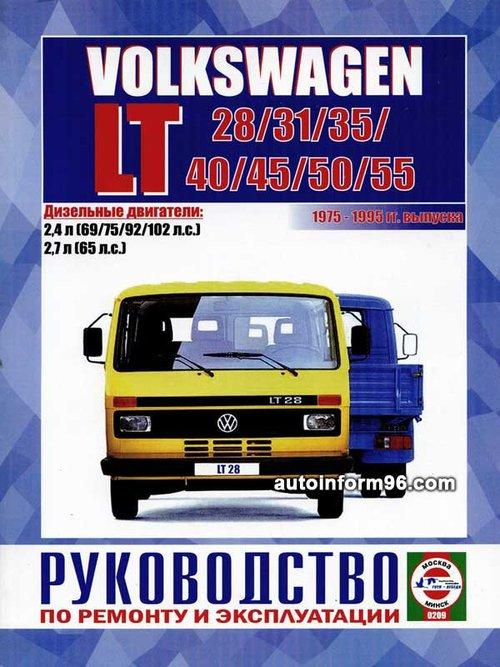 Книга VOLKSWAGEN LT (Фольксваген ЛТ) 1975-1995 дизель Пособие по ремонту и эксплуатации