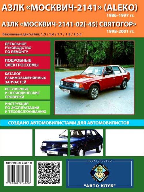 МОСКВИЧ 2141-02 (45) Святогор 1998-2001 Пособие по ремонту и эксплуатации