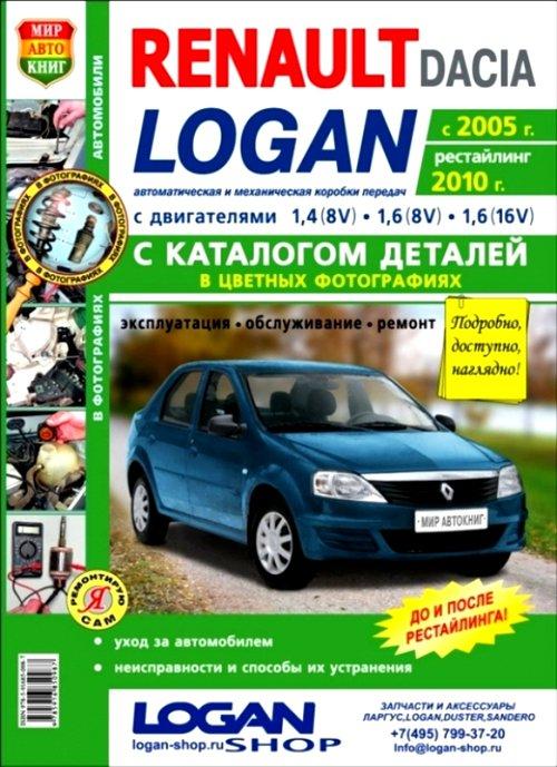 RENAULT LOGAN с 2005 и с 2010 бензин + (каталог деталей) Пособие по ремонту и эксплуатации в цветных фото