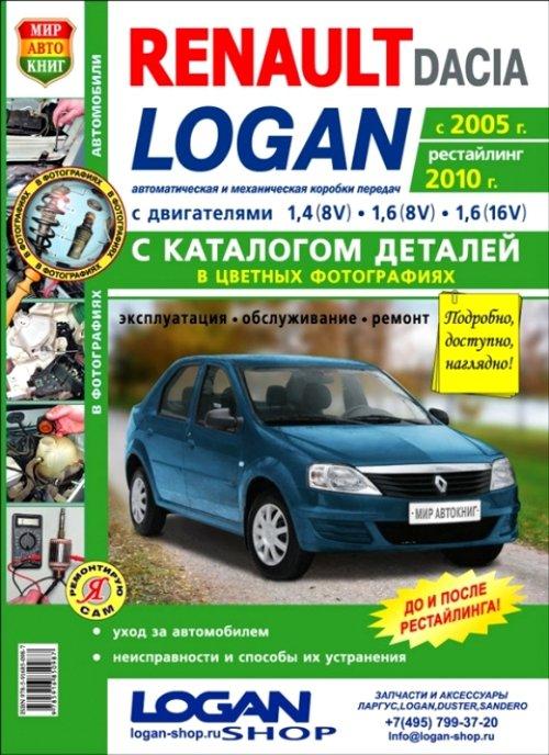 DACIA LOGAN с 2005 и с 2010 бензин Пособие по ремонту и эксплуатации в цветных фото