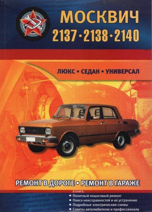 Москвич 2137, 2138, 2140  Руководство по ремонту