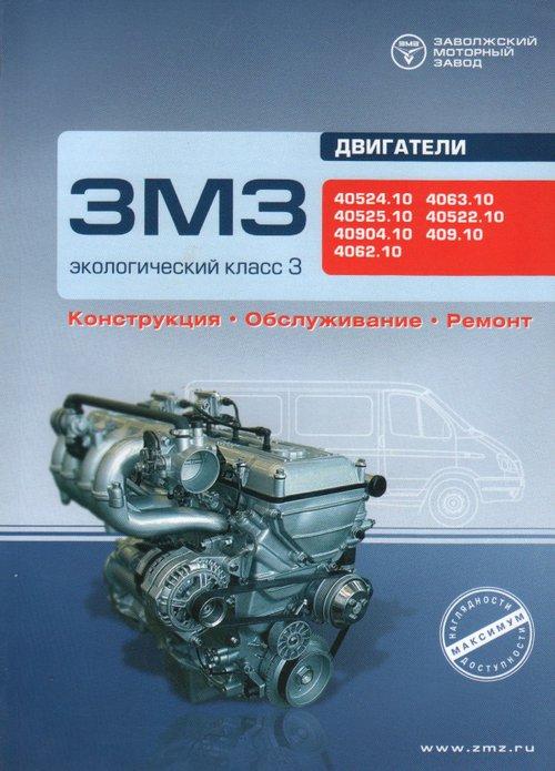 Двигатели ЗМЗ 40524.10, 40525.10, 40904.10, 4063.10, 40522.10, 409.10, 4062.10 Руководство по ремонту