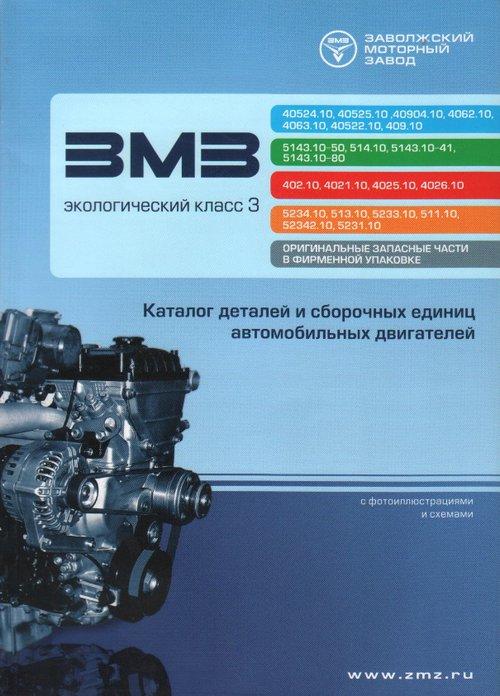 Двигатели ЗМЗ-40524.10, 40525.10, 4063.10 и их модификации Каталог деталей и сборочных единиц