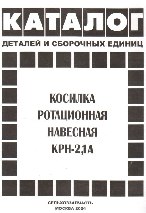 Косилка КРН-2,1А Каталог деталей