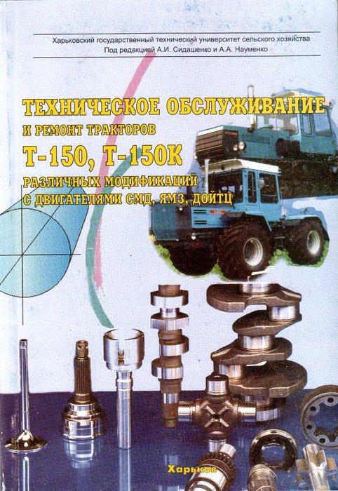 Тракторы Т-150, Т-150К и их модификации Пособие по ремонту и техобслуживанию