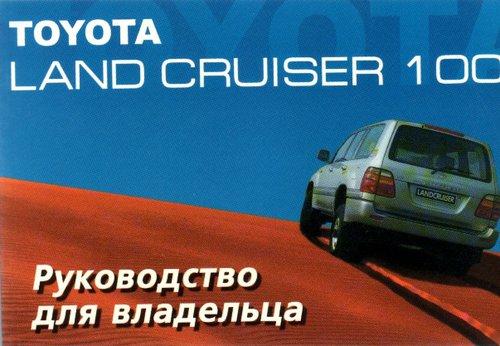 Toyota Land Cruiser 100 бензин/дизель Руководство по эксплуатации