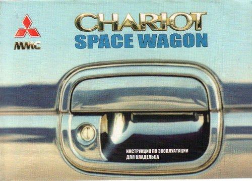 Mitsubishi Space Wagon / Mitsubishi Chariot  Инструкция по эксплуатации