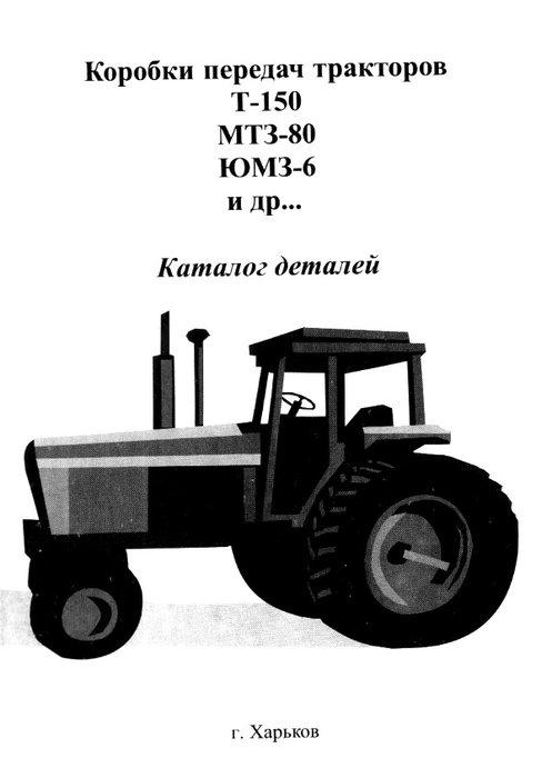 Т-150, МТЗ-80, ЮМЗ-6, ДТ-75, Т-40, Т-74 Каталог деталей коробок передач тракторов
