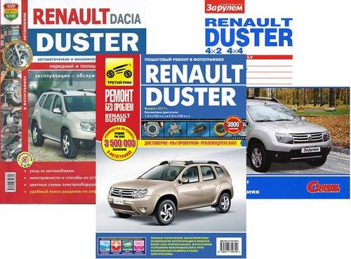 RENAULT DUSTER бензин / дизель Книги по ремонту и эксплуатации