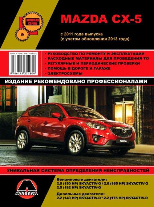 MAZDA CX-5 c 2011 (рестайлинг 2013) бензин / дизель Книга по ремонту и эксплуатации
