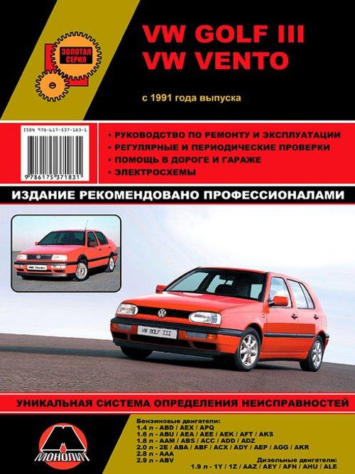 Инструкция VOLKSWAGEN GOLF III / VENTO (Фольксваген Гольф-3) с 1991 бензин / дизель Книга по ремонту и эксплуатации