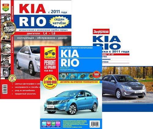 Три книги по ремонту KIA RIO III (Киа Рио) с 2011 бензин