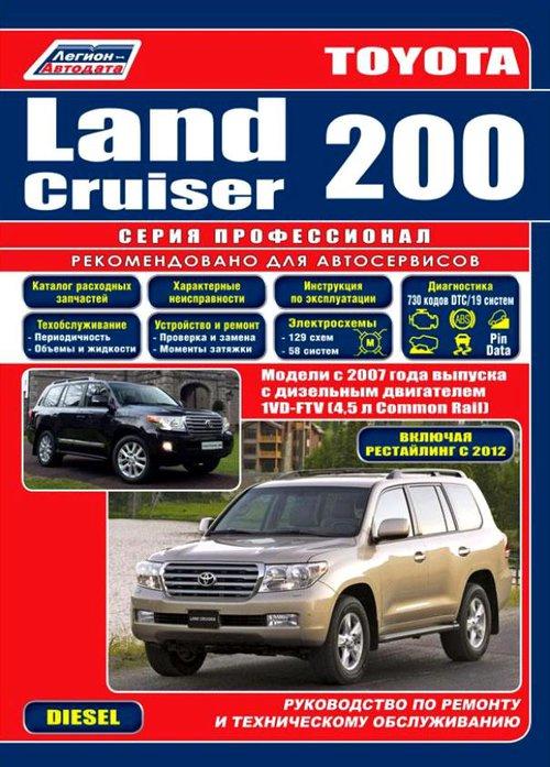 TOYOTA LAND CRUISER 200 с 2007 (рестайлинг 2012) дизель Книга по ремонту и техническому обслуживанию (4713)