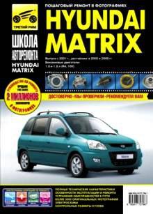 Инструция HYUNDAI MATRIX (Хендай Матрикс) с 2001, 2005 и с 2008 бензин Книга по ремонту и эксплуатации
