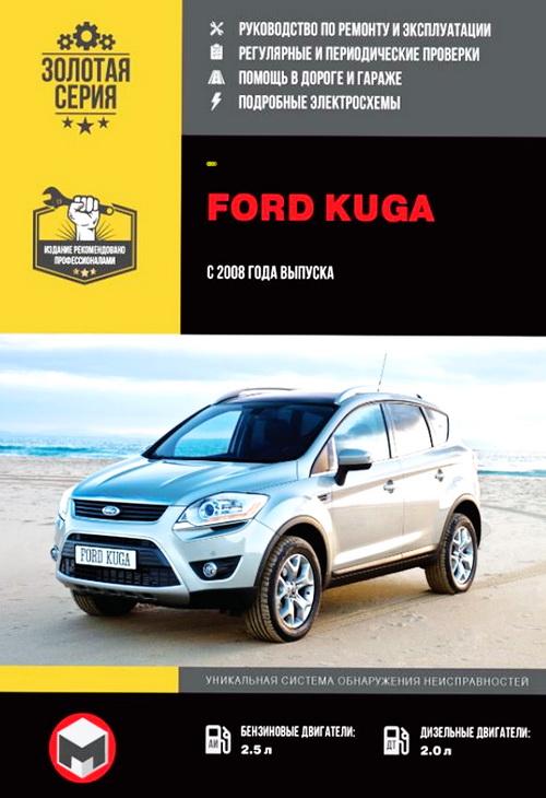 Инструкция FORD KUGA (ФОРД КУГА) с 2008 бензин / дизель Руководство по ремонту и эксплуатации