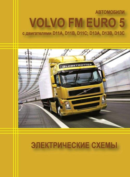 VOLVO FM EURO 5 (FM Classic) с двигателями D11А, D11В, D11С; D13А, D13В, D13С. Электросхемы