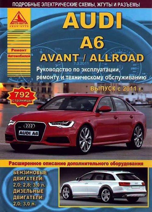 AUDI A6 AVANT / AUDI А6 с 2011 бензин / дизель Пособие по ремонту и эксплуатации