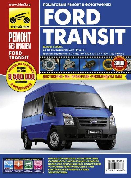 Книга FORD TRANSIT (ФОРД ТРАНЗИТ) с 2006 бензин / дизель Руководство по ремонту в цветных фотографиях