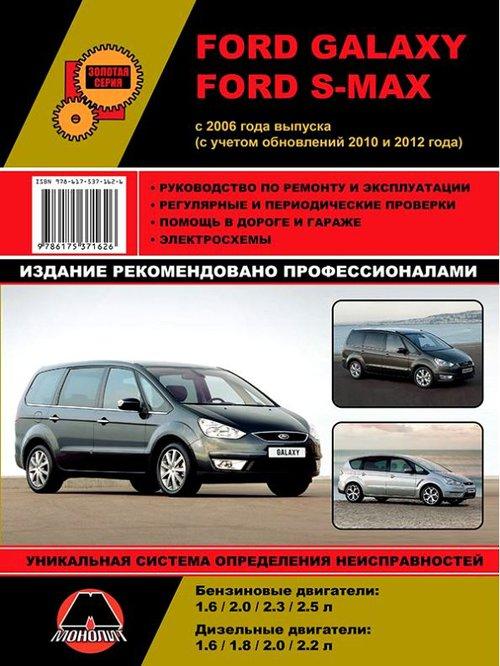 Книга FORD S-MAX / FORD GALAXY (Форд Эсмакс) с 2006 (рестайлинг 2010 и 2012 гг.) бензин / дизель Руководство по ремонту