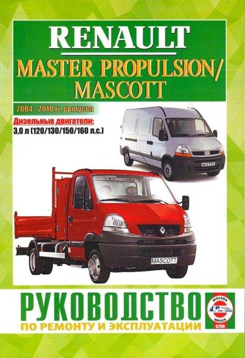 Книга RENAULT MASCOTT (Рено Маскот) 2004-2010 дизель Пособие по ремонту и эксплуатации