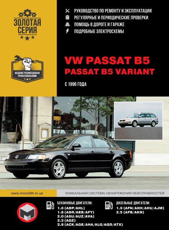 Книга VOLKSWAGEN PASSAT B5 /  PASSAT VARIANT B5 (Фольксваген Пассат В5) Инструкция по ремонту c 1996 бензин / дизель