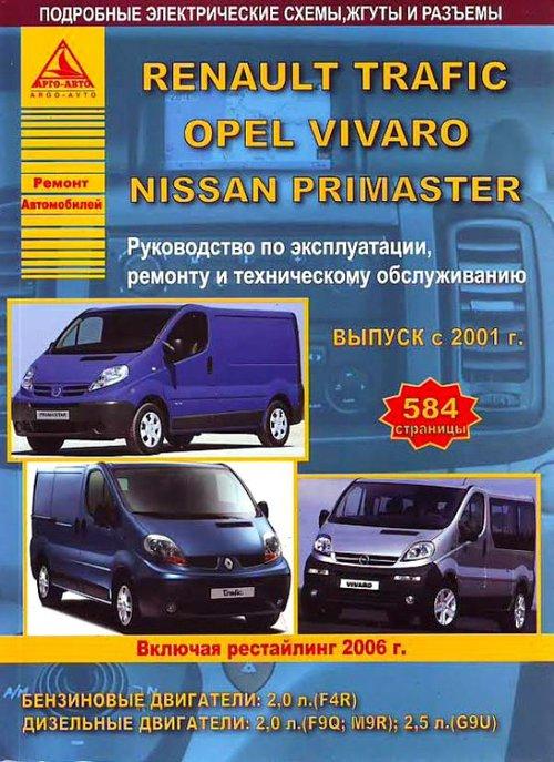 Руководство NISSAN PRIMASTAR / OPEL VIVARO / RENAULT TRAFIC (Ниссан Примастар) с 2001 и с 2006 бензин / дизель Книга по ремонту и эксплуатации