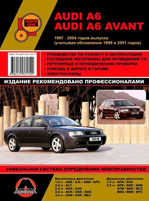AUDI A6 / A6 AVANT 1997-2004 гг. (рестайлинг 1999 и 2001 г.) бензин / дизель Руководство по ремонту и эксплуатации