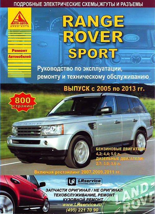 RANGE ROVER SPORT 2005 - 2013 (рестайлинг 2007, 2009, 2011 гг.) бензин / дизель Руководство по ремонту и эксплуатации