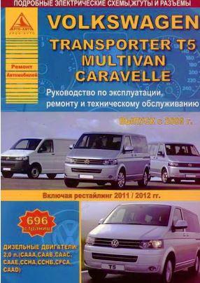 Инструкция VOLKSWAGEN MULTIVAN / T5 TRANSPORTER / CARAVELLE 2009 (рестайлинг 2011 / 2012 гг.) дизель Пособие по ремонту и эксплуатации