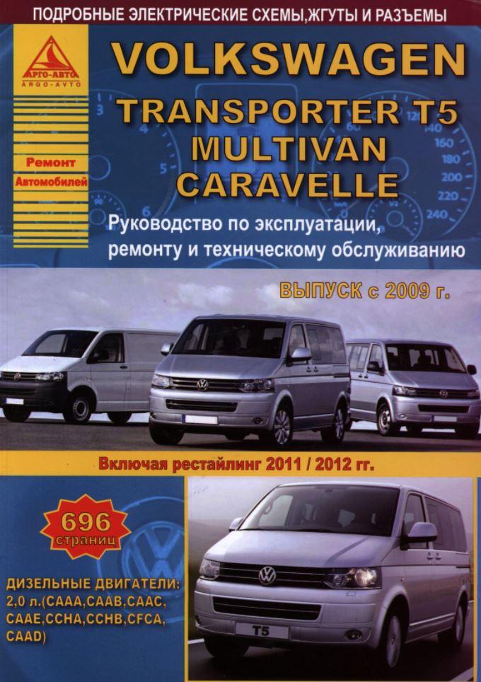 Инструкция VOLKSWAGEN CARAVELLE / T5 TRANSPORTER / MULTIVAN (Фольксваген Каравелла) с 2009 (обновления 2011 / 2012 гг.) дизель Пособие по ремонту и эксплуатации